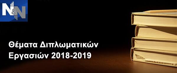 ΘΕΜΑΤΑ ΔΙΠΛΩΜΑΤΙΚΩΝ ΕΡΓΑΣΙΩΝ 2016-2017