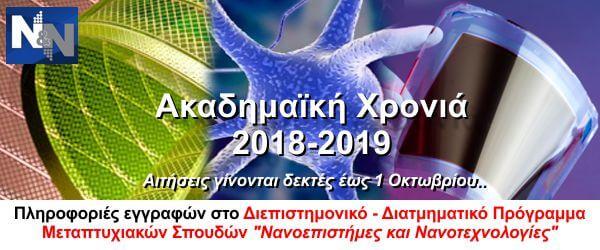 ΕΓΓΡΑΦΕΣ ΑΚΑΔΗΜΑΪΚΟ ΕΤΟΣ 2018-2019