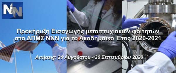 ΠΛΗΡΟΦΟΡΙΕΣ ΕΓΓΡΑΦΩΝ 2020-2021