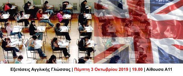 ΕΞΕΤΑΣΕΙΣ ΑΓΓΛΙΚΩΝ 2019