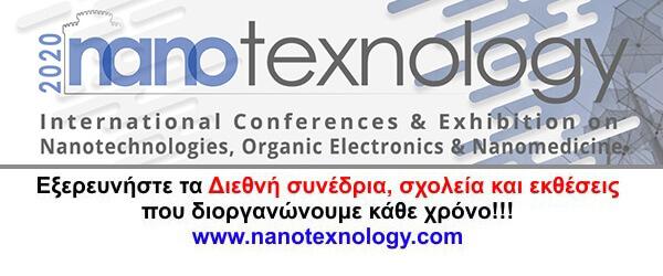 NANOTEXNOLOGY 2014