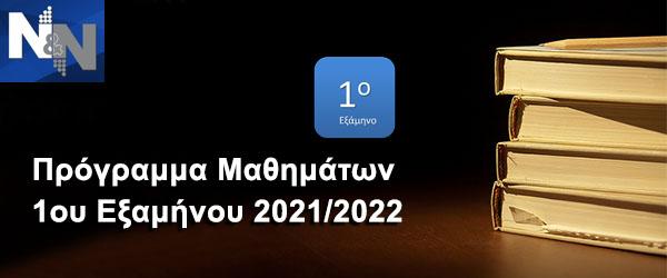 ΠΡΟΓΡΑΜΜΑ ΜΑΘΗΜΑΤΩΝ 1ου ΕΞΑΜΗΝΟΥ 2020/2021