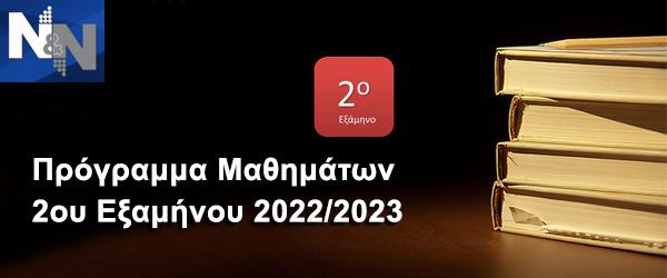 ΠΡΟΓΡΑΜΜΑ ΜΑΘΗΜΑΤΩΝ 2ου ΕΞΑΜΗΝΟΥ 2020/2021