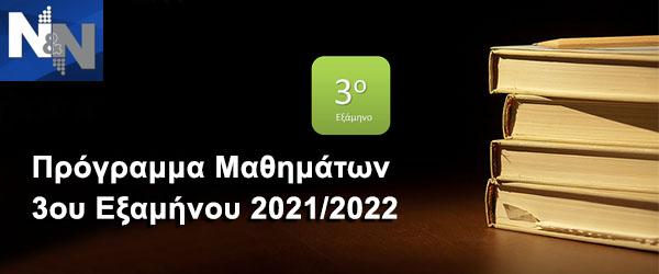 ΠΡΟΓΡΑΜΜΑ ΜΑΘΗΜΑΤΩΝ 3ου ΕΞΑΜΗΝΟΥ 2020/2021